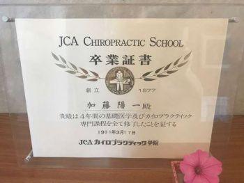 JCAカイロプラティック学院卒業証書